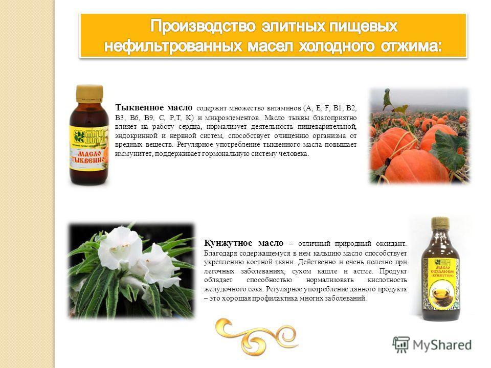 Тыквенное масло содержит множество витаминов (A, E, F, B1, B2, B3, B6, B9, C, P,T, K) и микроэлементов. Масло тыквы благоприятно влияет на работу сердца, нормализует деятельность пищеварительной, эндокринной и нервной систем, способствует очищению ор