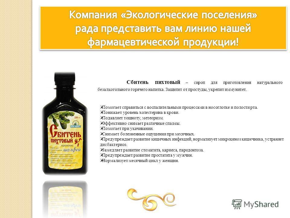 Сбитень пихтовый – сироп для приготовления натурального безалкогольного горячего напитка. Защитит от простуды, укрепит иммунитет. Помогает справиться с воспалительными процессами в носоглотке и полости рта. Понижает уровень холестерина в крови. Подав