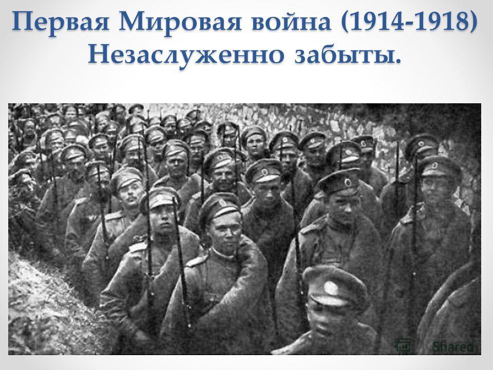 Первая Мировая война (1914-1918) Незаслуженно забыты.