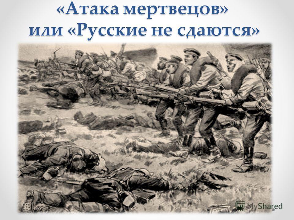 «Атака мертвецов» или «Русские не сдаются»