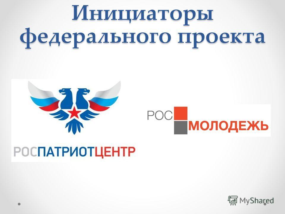 Инициаторы федерального проекта