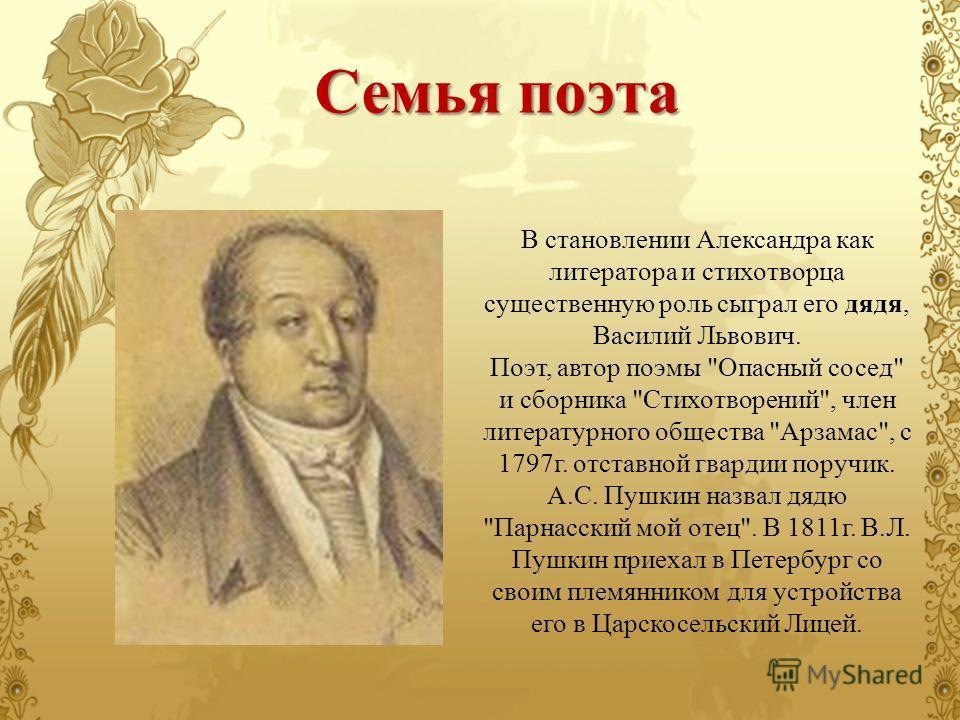 В становлении Александра как литератора и стихотворца существенную роль сыграл его дядя, Василий Львович. Поэт, автор поэмы