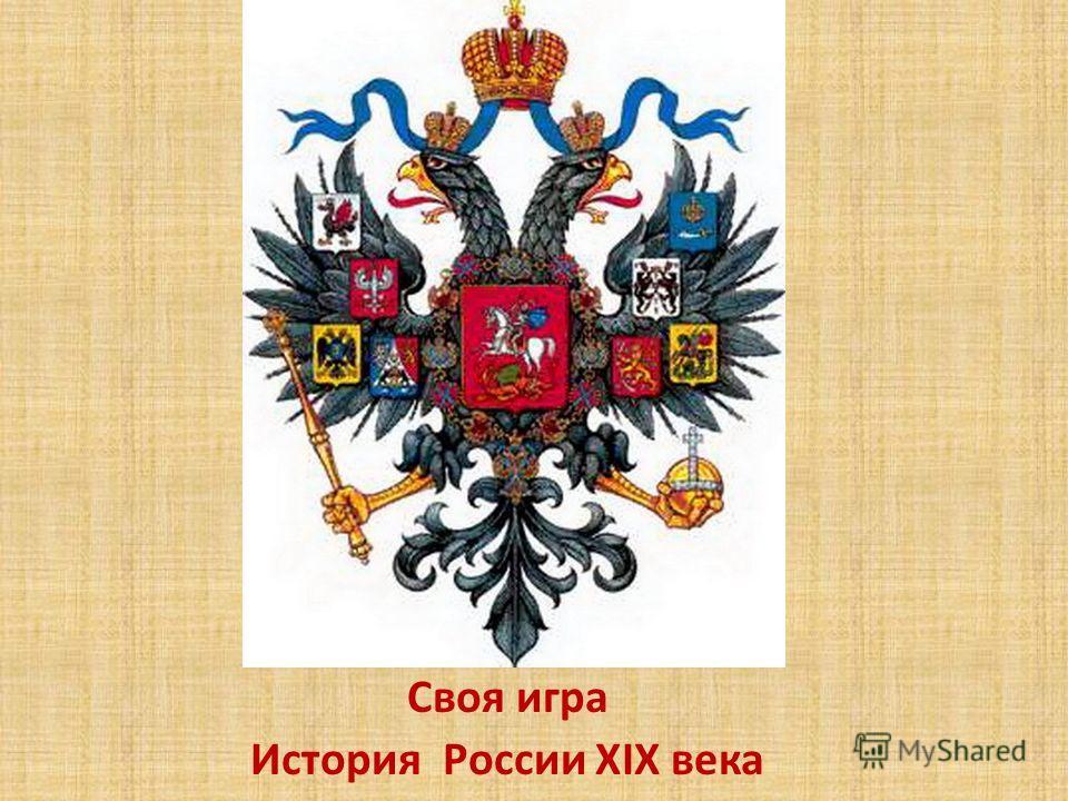 Своя игра История России XIX века