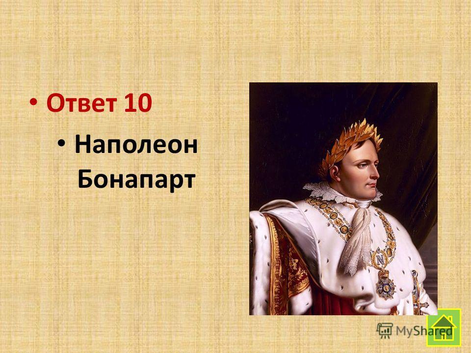 Ответ 10 Наполеон Бонапарт