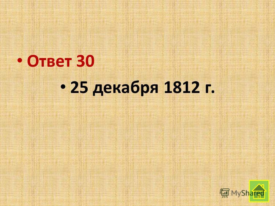 Ответ 30 25 декабря 1812 г.
