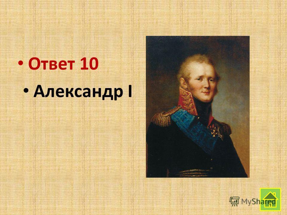 Ответ 10 Александр I