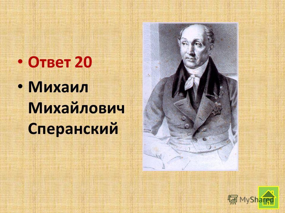 Ответ 20 Михаил Михайлович Сперанский