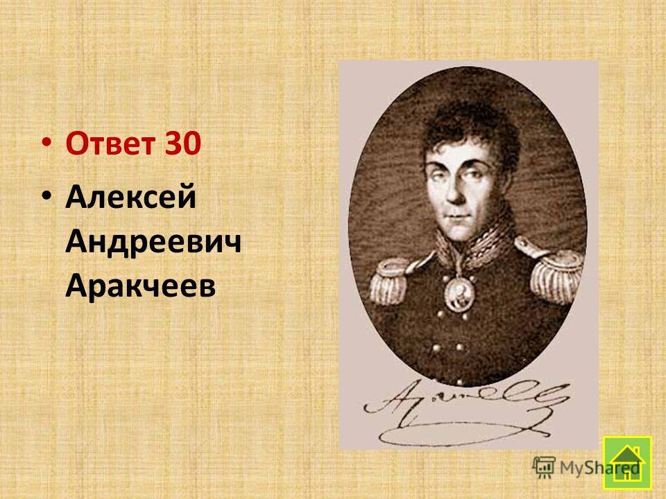 Ответ 30 Алексей Андреевич Аракчеев