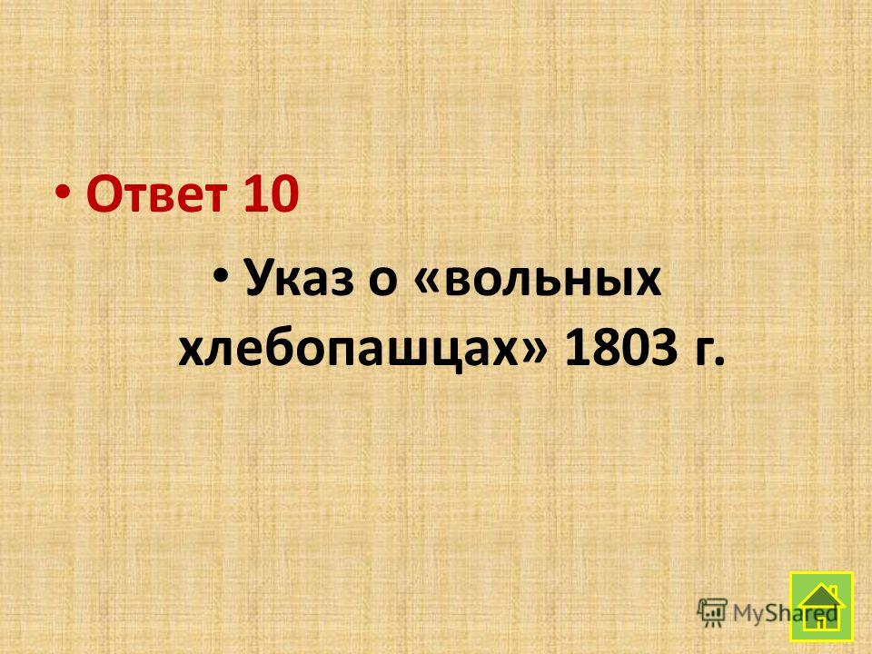 Ответ 10 Указ о «вольных хлебопашцах» 1803 г.