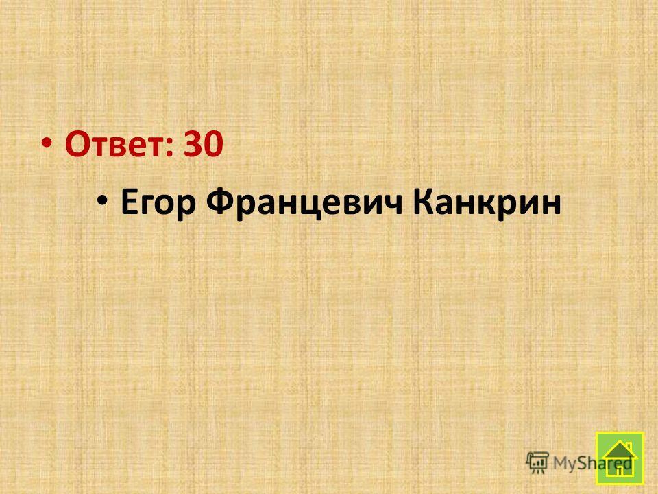 Ответ: 30 Егор Францевич Канкрин