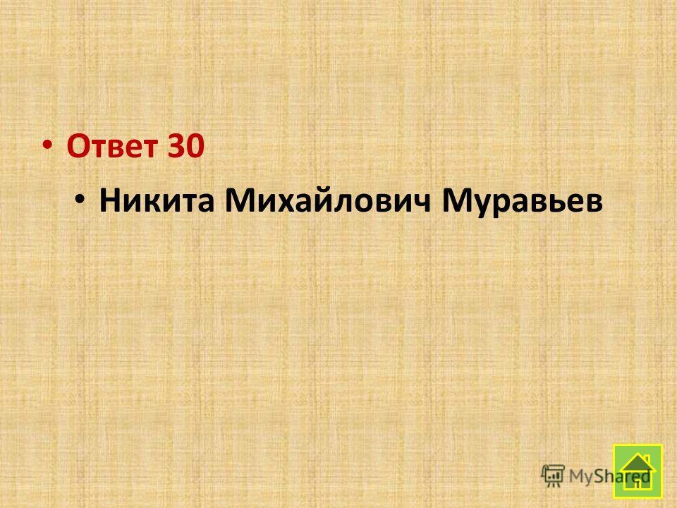 Ответ 30 Никита Михайлович Муравьев