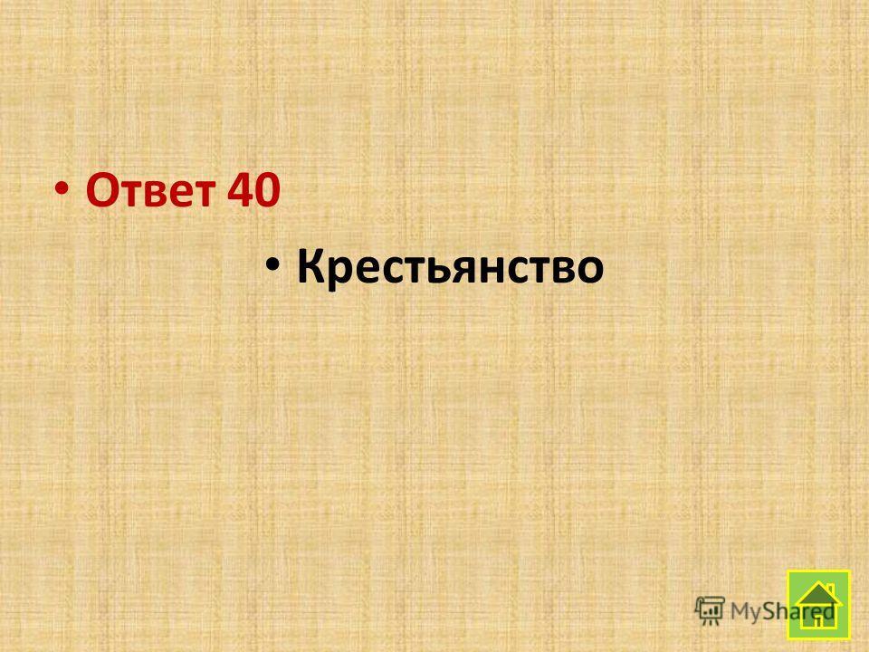 Ответ 40 Крестьянство