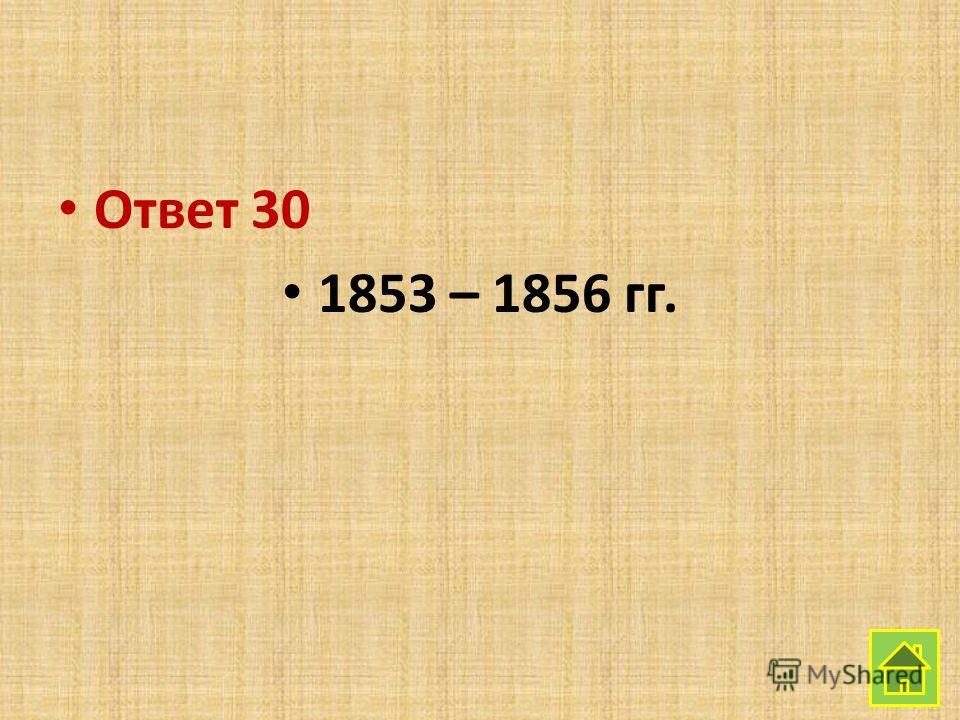 Ответ 30 1853 – 1856 гг.