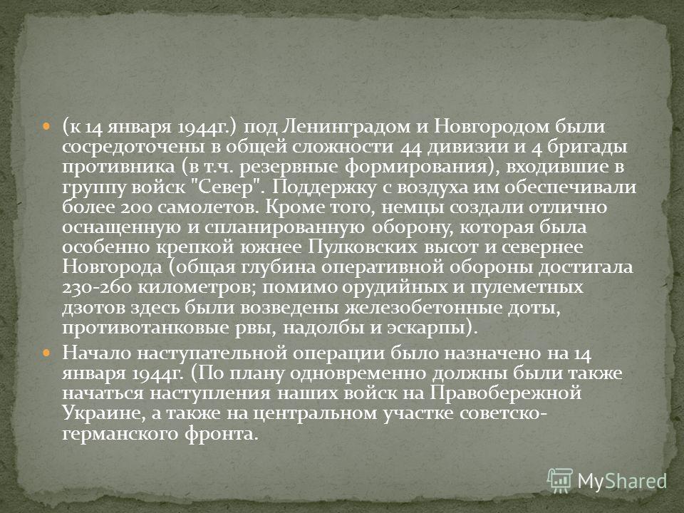 (к 14 января 1944 г.) под Ленинградом и Новгородом были сосредоточены в общей сложности 44 дивизии и 4 бригады противника (в т.ч. резервные формирования), входившие в группу войск