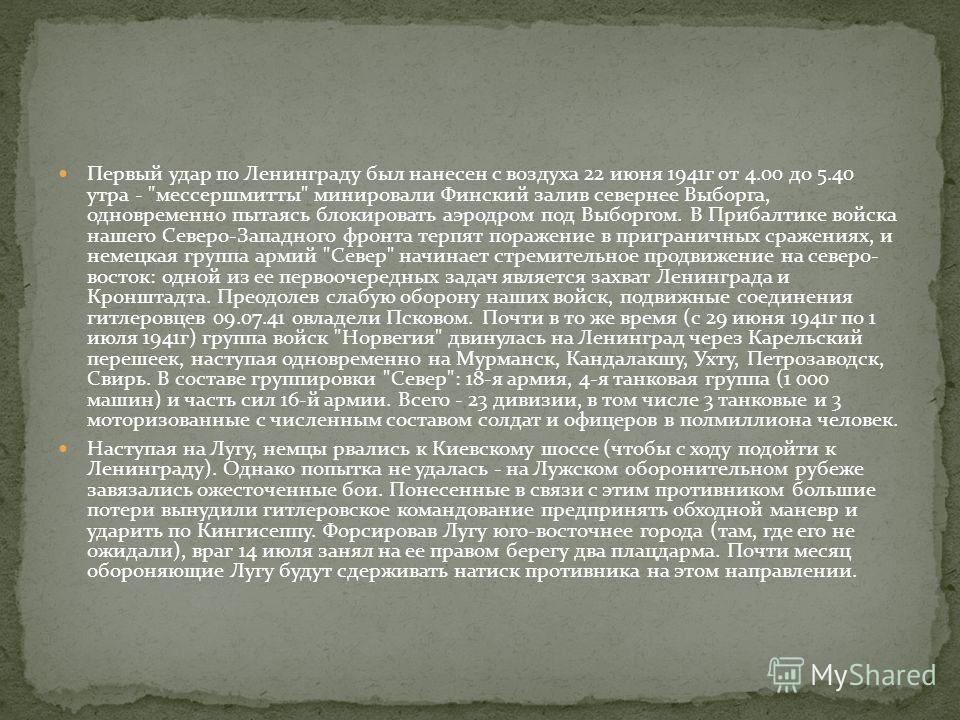 Первый удар по Ленинграду был нанесен с воздуха 22 июня 1941 г от 4.00 до 5.40 утра -