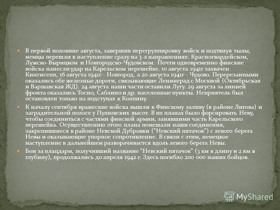 В первой половине августа, завершив перегруппировку войск и подтянув тылы, немцы перешли в наступление сразу на 3-х направлениях: Красногвардейском, Лужско-Вырицком и Новгородско-Чудовском. Почти одновременно финские войска нанесли удар на Карельском