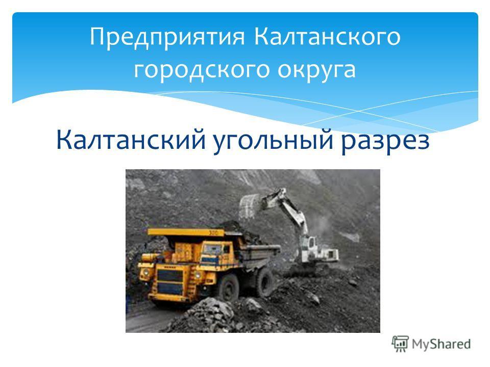 Калтанский угольный разрез Предприятия Калтанского городского округа