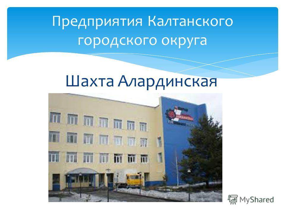 Шахта Алардинская Предприятия Калтанского городского округа