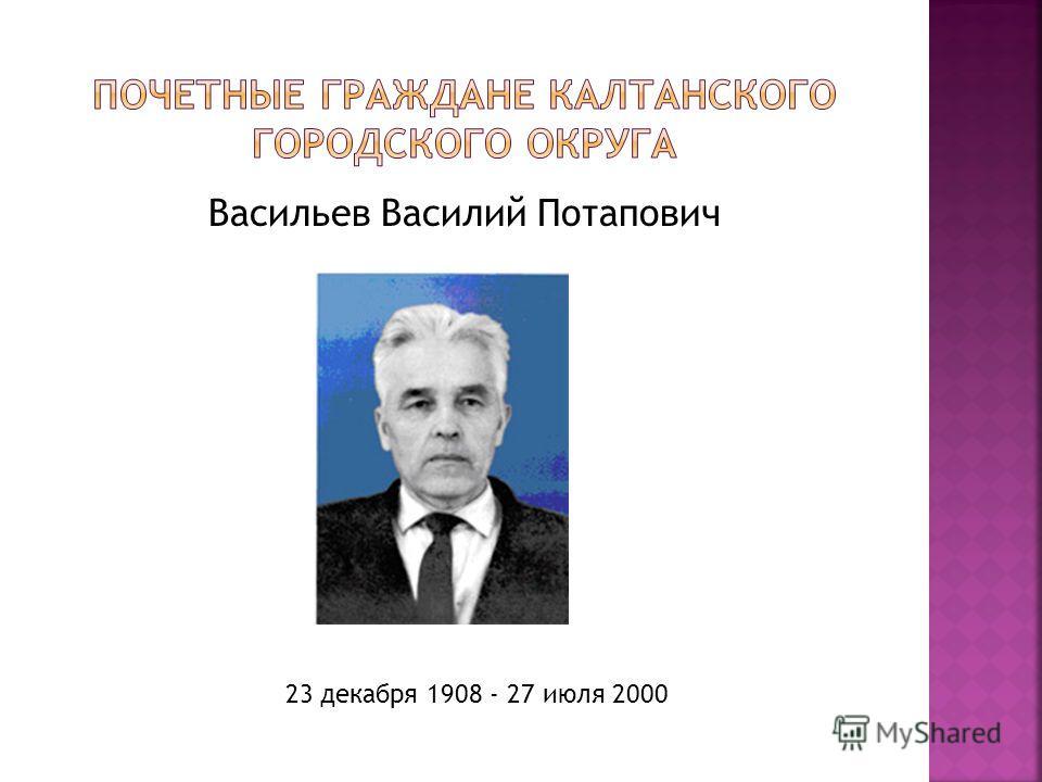 Васильев Василий Потапович 23 декабря 1908 - 27 июля 2000