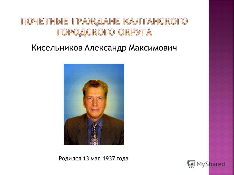 Кисельников Александр Максимович Родился 13 мая 1937 года
