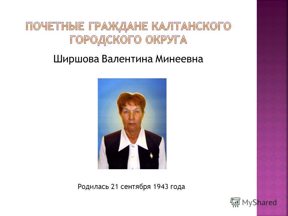 Ширшова Валентина Минеевна Родилась 21 сентября 1943 года