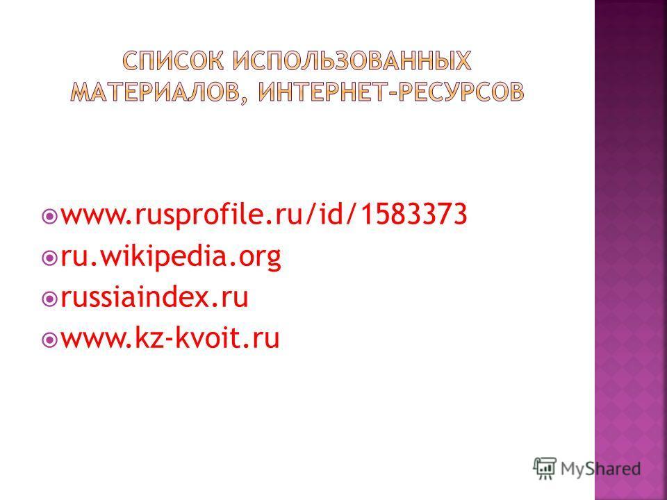 www.rusprofile.ru/id/1583373 ru.wikipedia.org russiaindex.ru www.kz-kvoit.ru
