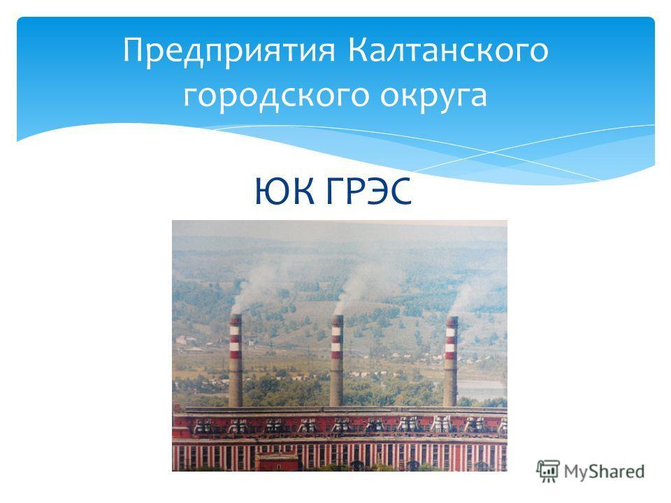 ЮК ГРЭС Предприятия Калтанского городского округа
