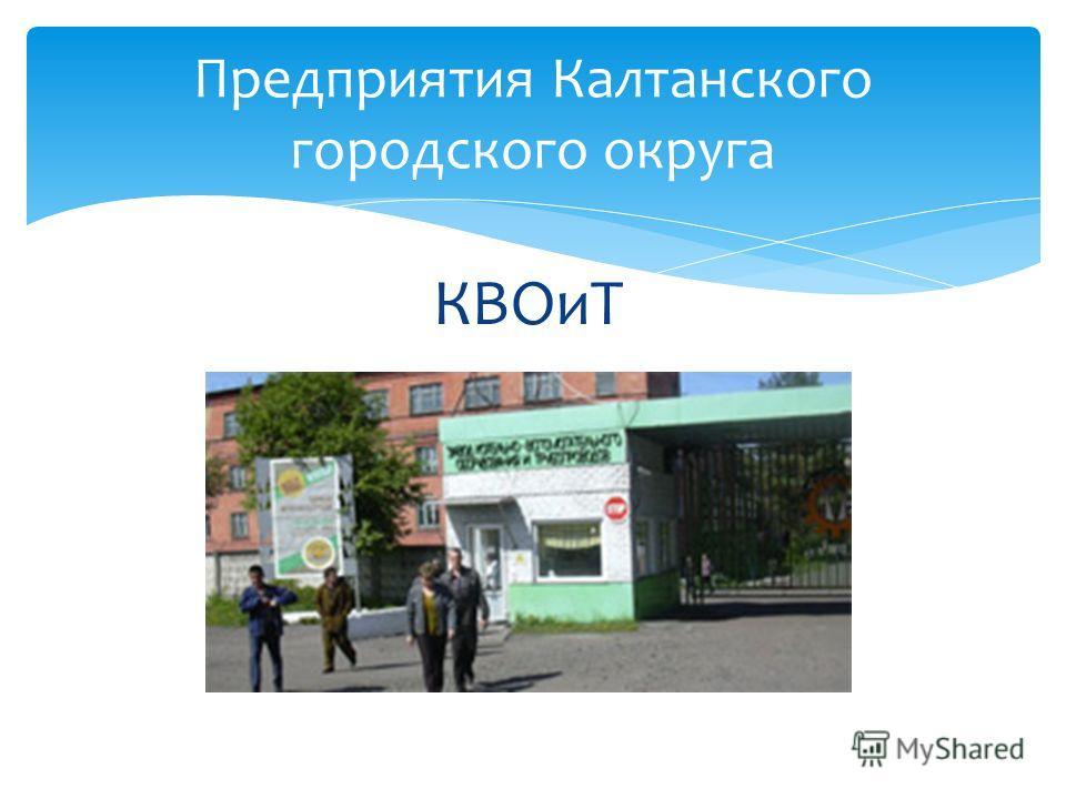 КВОиТ Предприятия Калтанского городского округа