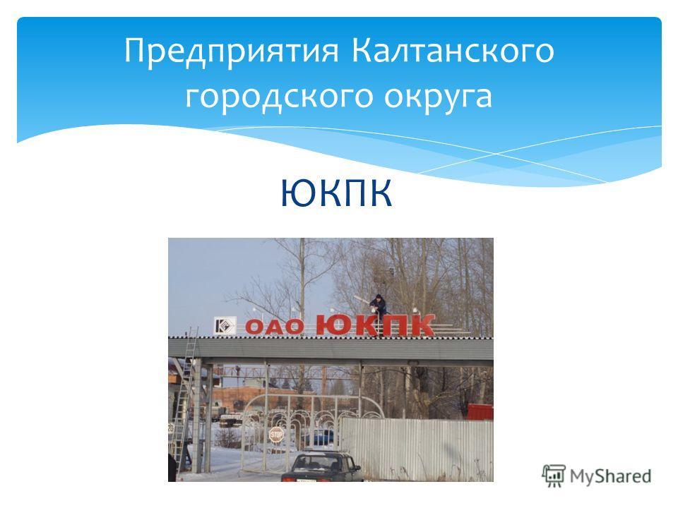ЮКПК Предприятия Калтанского городского округа