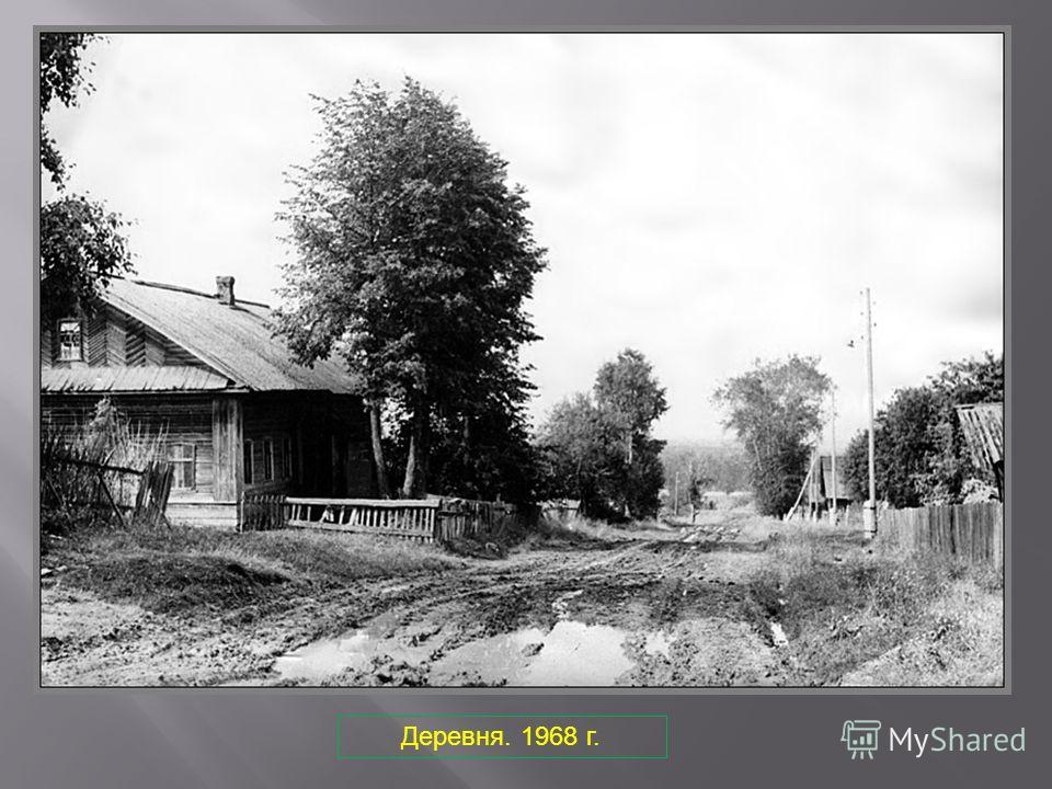 Деревня. 1968 г.