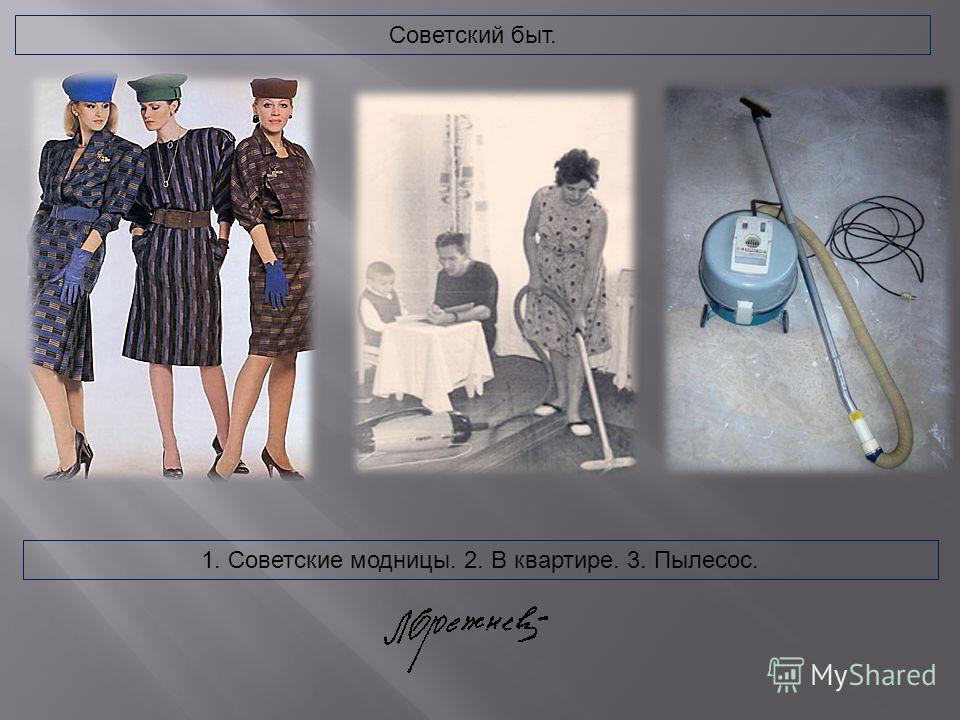 Советский быт. 1. Советские модницы. 2. В квартире. 3. Пылесос.