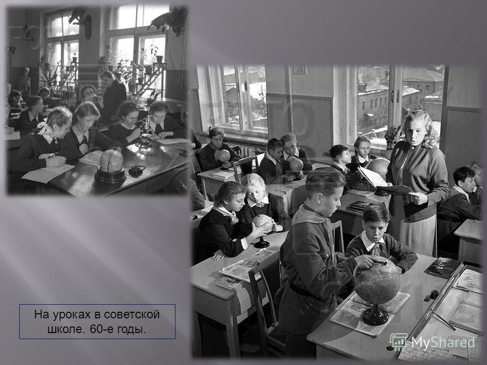 На уроках в советской школе. 60-е годы.