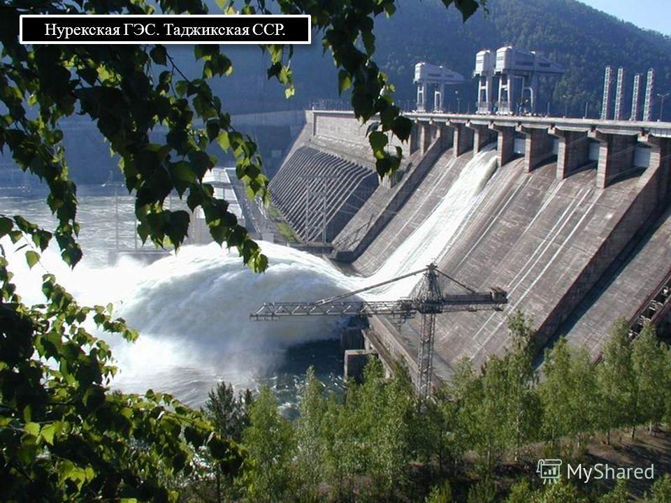 Нурекская ГЭС. Таджикская ССР.