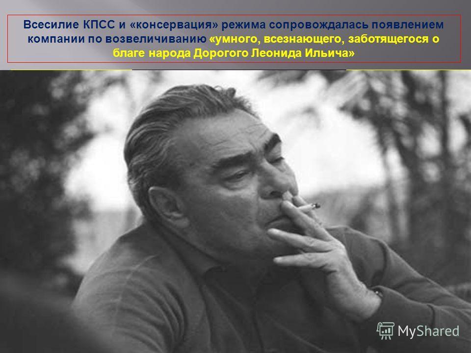 Всесилие КПСС и «консервация» режима сопровождалась появлением компании по возвеличиванию «умного, всезнающего, заботящегося о благе народа Дорогого Леонида Ильича»