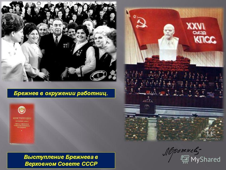 Брежнев в окружении работниц. Выступление Брежнева в Верховном Совете СССР