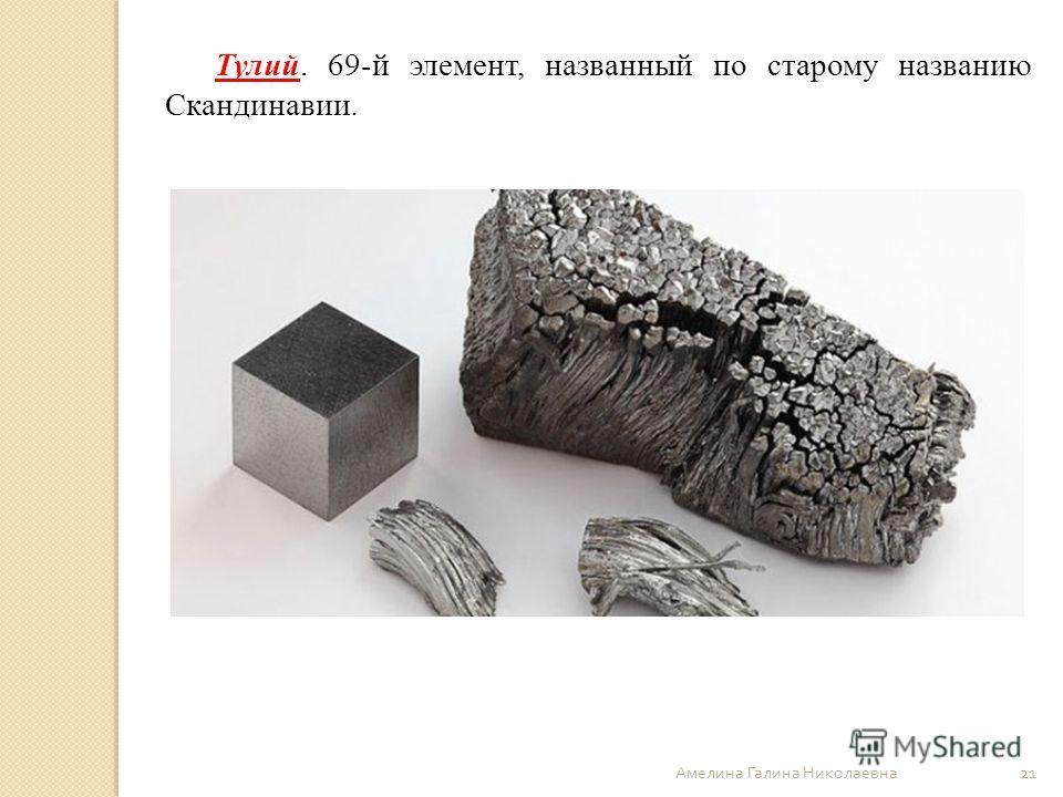 Амелина Галина Николаевна 21 Тулий. 69-й элемент, названный по старому названию Скандинавии.