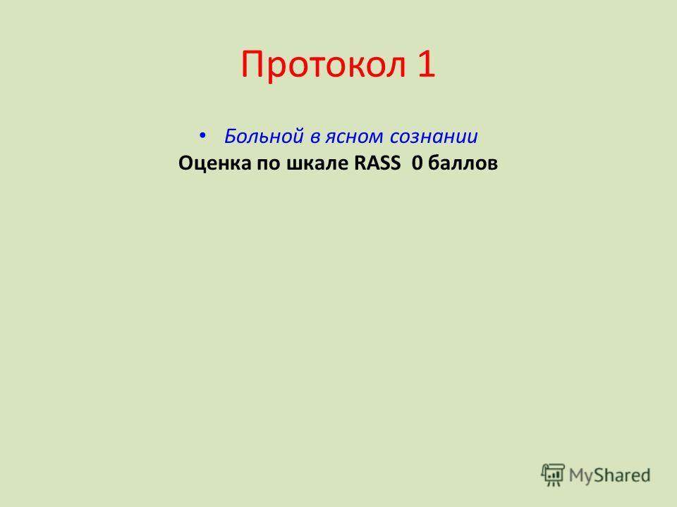 Протокол 1 Больной в ясном сознании Оценка по шкале RASS 0 баллов