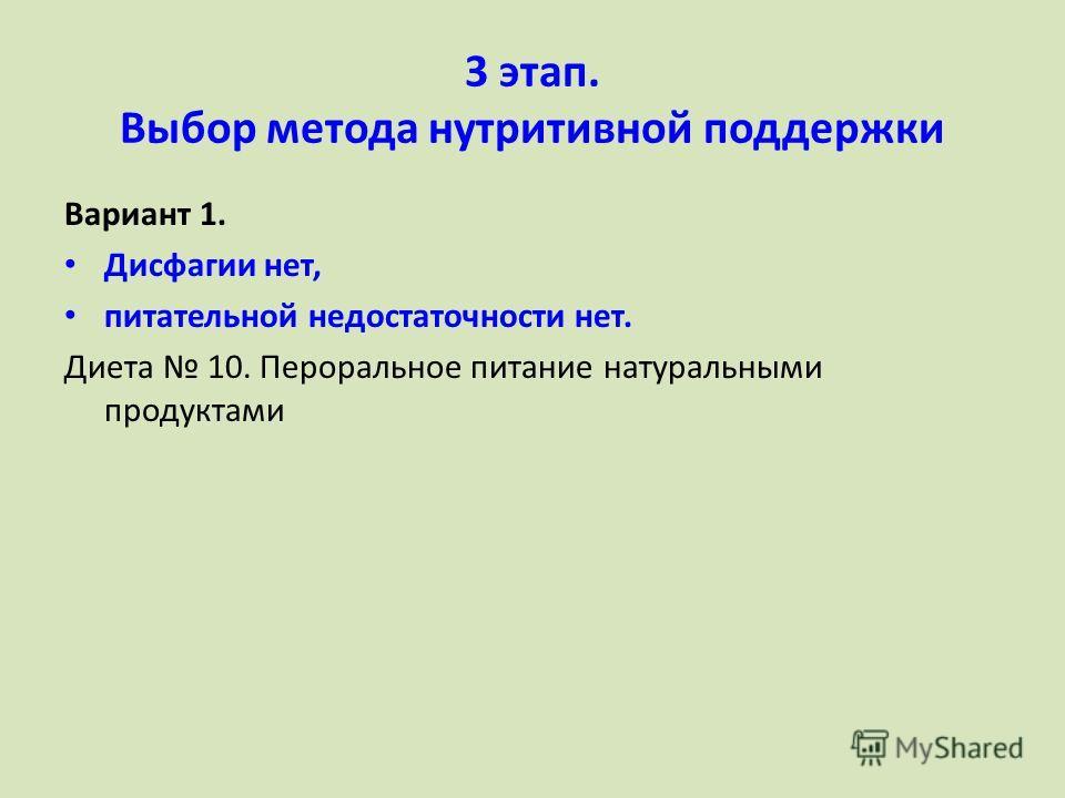 3 этап. Выбор метода нутритивной поддержки Вариант 1. Дисфагии нет, питательной недостаточности нет. Диета 10. Пероральное питание натуральными продуктами