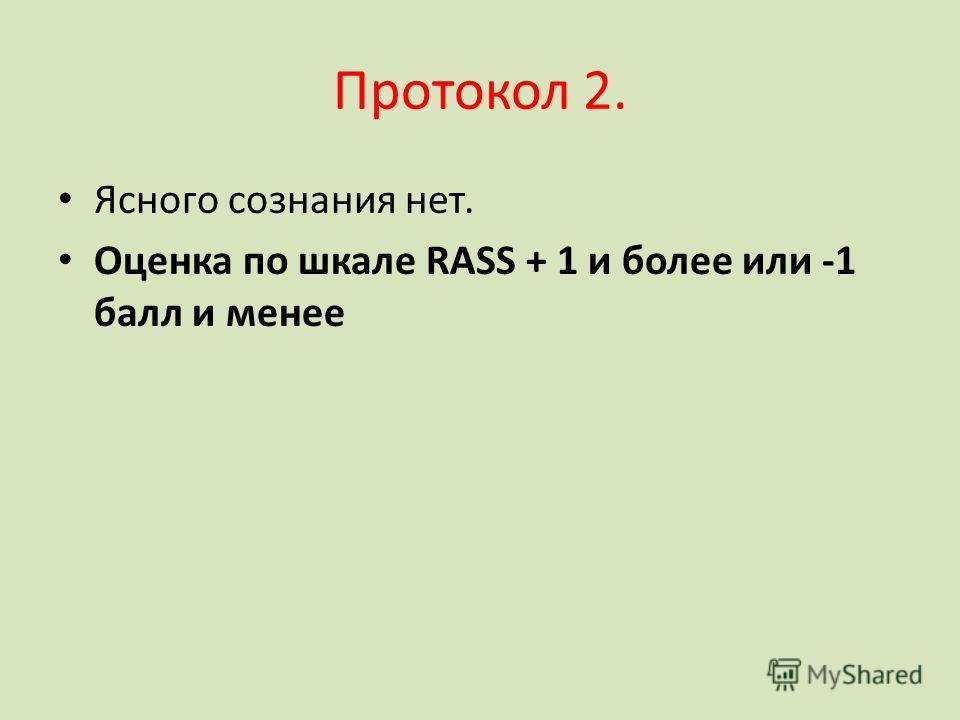 Протокол 2. Ясного сознания нет. Оценка по шкале RASS + 1 и более или -1 балл и менее