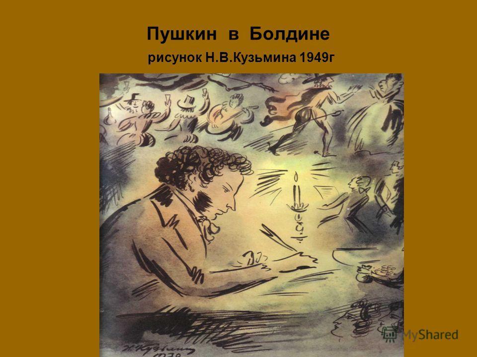 Пушкин в Болдине рисунок Н.В.Кузьмина 1949 г