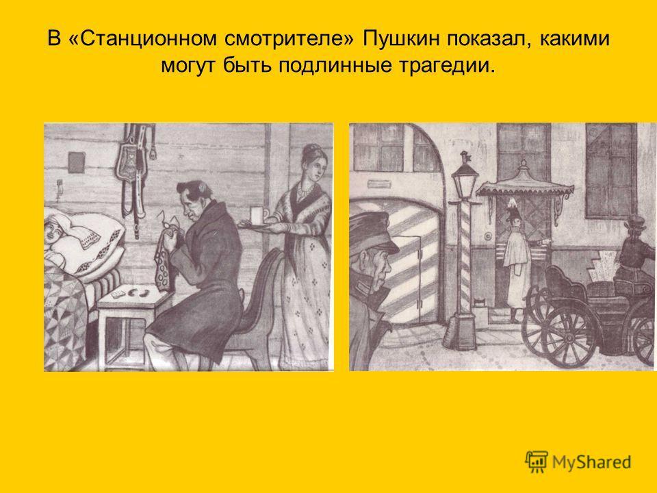 В «Станционном смотрителе» Пушкин показал, какими могут быть подлинные трагедии.