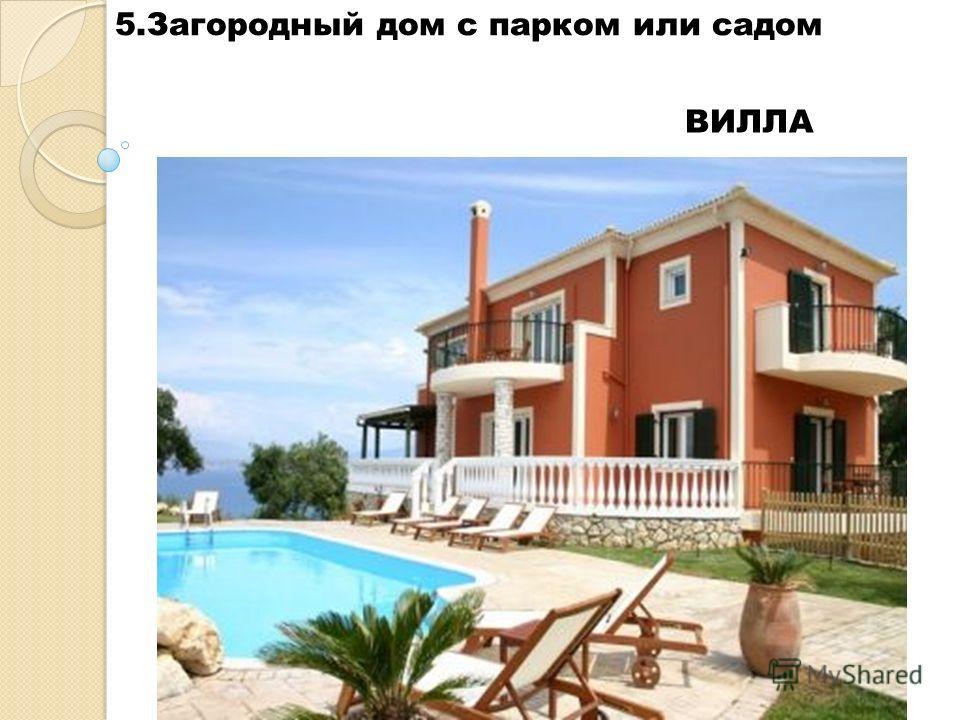 5. Загородный дом с парком или садом ВИЛЛА