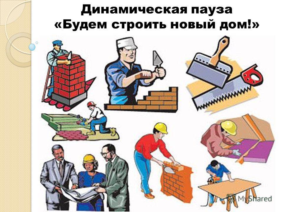 Динамическая пауза «Будем строить новый дом!»