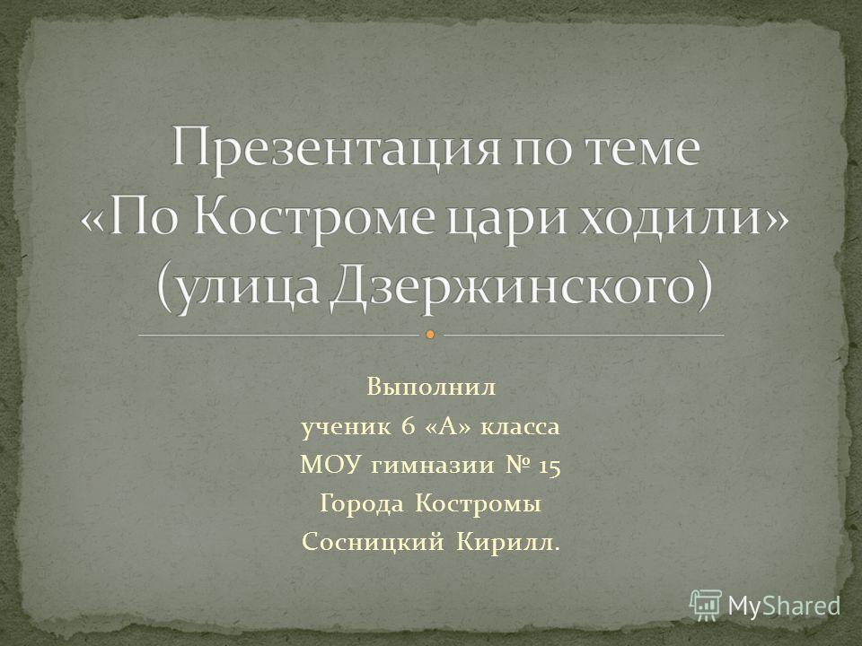 Выполнил ученик 6 «А» класса МОУ гимназии 15 Города Костромы Сосницкий Кирилл.