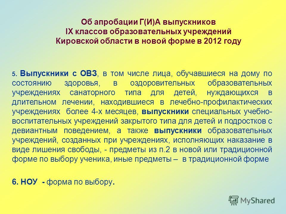 Об апробации Г(И)А выпускников IX классов образовательных учреждений Кировской области в новой форме в 2012 году 5. Выпускники с ОВЗ, в том числе лица, обучавшиеся на дому по состоянию здоровья, в оздоровительных образовательных учреждениях санаторно