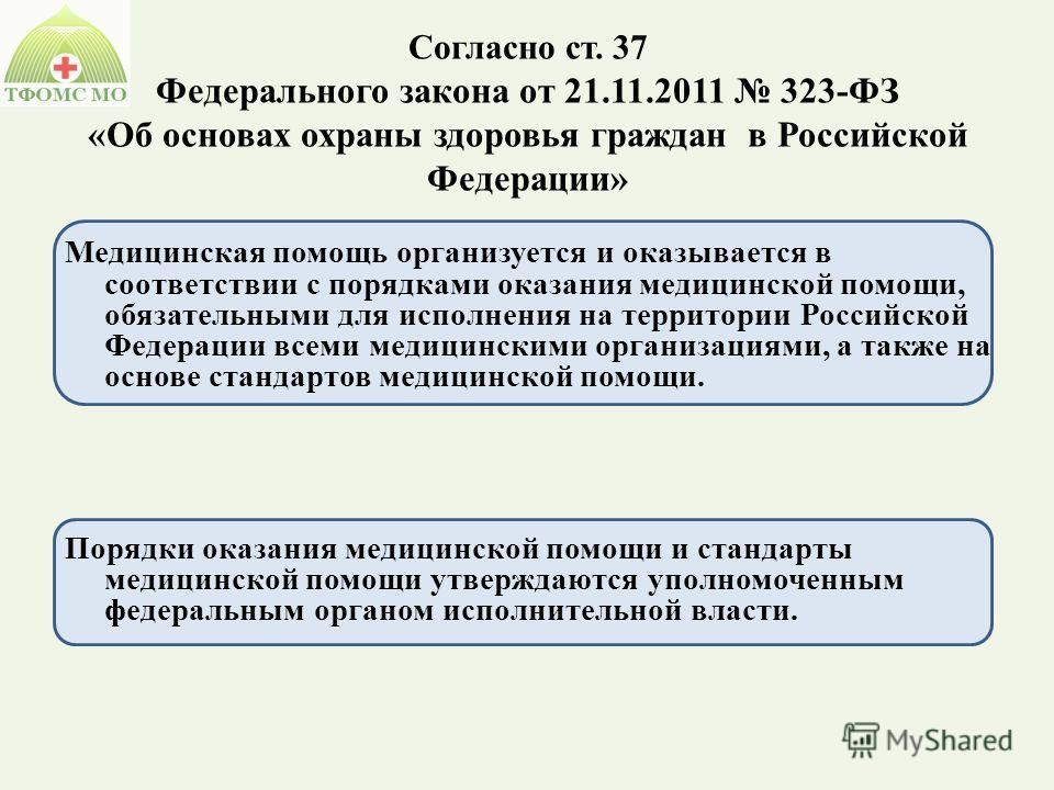 Медицинская помощь организуется и оказывается в соответствии с порядками оказания медицинской помощи, обязательными для исполнения на территории Российской Федерации всеми медицинскими организациями, а также на основе стандартов медицинской помощи. П