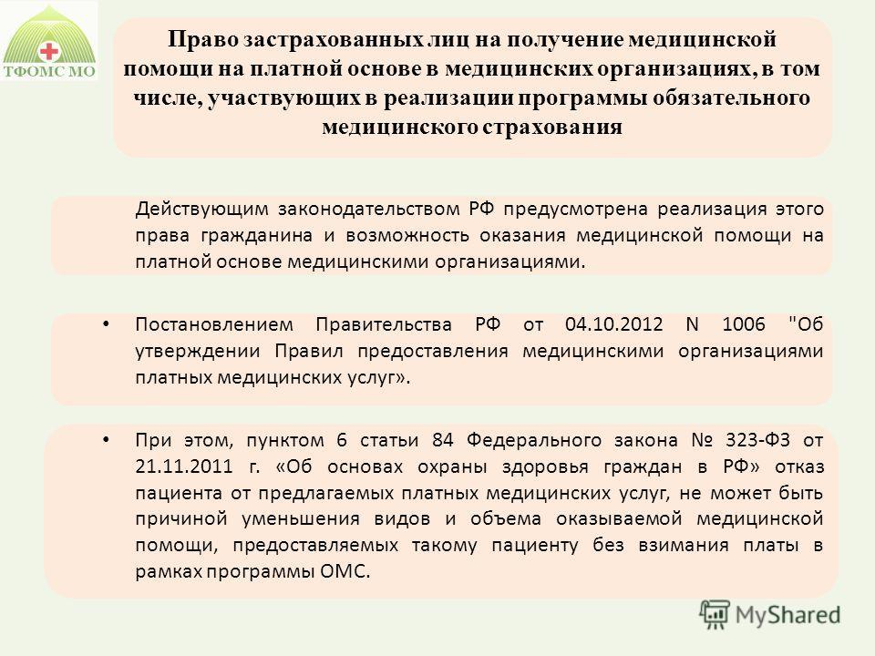 Право застрахованных лиц на получение медицинской помощи на платной основе в медицинских организациях, в том числе, участвующих в реализации программы обязательного медицинского страхования Действующим законодательством РФ предусмотрена реализация эт