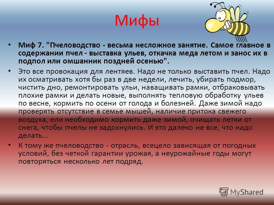 Мифы Миф 7.