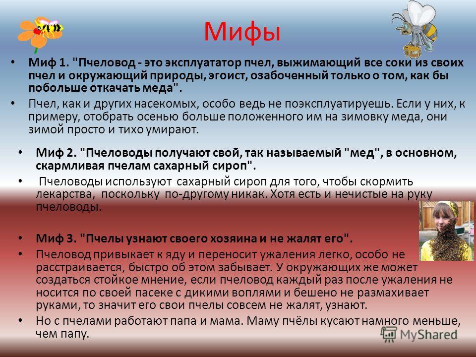 Мифы Миф 1.