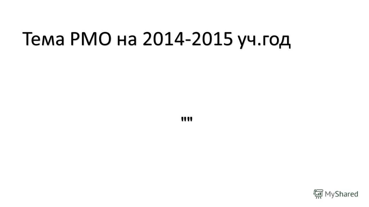 Тема РМО на 2014-2015 уч.год